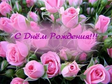 Поздравляем с Днем Рождения Юлию (Гюльчитай) 0079125001488274013