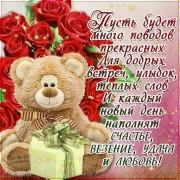 Поздравляем с Днем Рождения Людмилу (Leda) 0977780001493752494