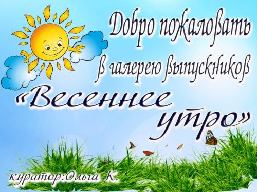 Галерея выпускников Весеннее утро 0615816001494533735