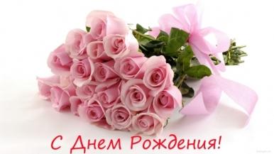 Поздравляем с Днем Рождения Лара Сенченко 0895331001498658674
