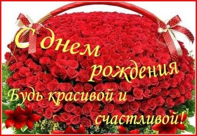 Поздравляем с Днем Рождения Татьяну (Татьяна Ширинова) 0423103001499402742