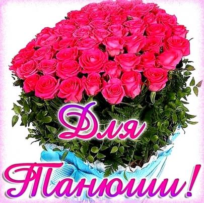 Поздравляем с Днем Рождения Татьяну (Татьяна Ширинова) 0559644001499402742