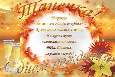 Поздравляем с Днем Рождения Татьяну (Татьяна Ширинова) 0905871001499402741