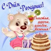 Поздравляем с Днем Рождения Татьяну (Татьяна Грязнова) 0667175001503836856