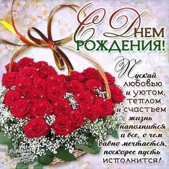 Поздравляем с Днем Рождения Светлану (kweta) 0798011001508312284
