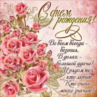 Поздравляем с Днем Рождения Ольгу (Ариала) 0182244001509350469