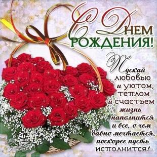 Поздравляем с Днем Рождения Дарью (ДаШуЛьКа) 0234991001509350469