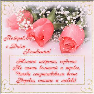 Поздравляем с Днем Рождения Ольгу (Ольга 1111) 0810917001510379918