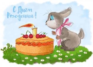 Ната-Наталек с Днем Рождения! 0002453001534153128