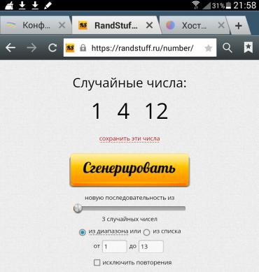 Конфетка от Татьяны Шириновой № 2 0399634001574100059