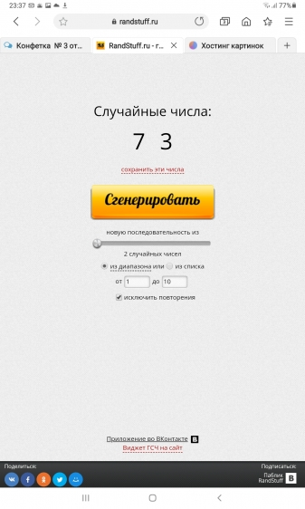 """Конфетка №3 от Татьяны Шириновой """" Лантана """" 0572652001605728310"""