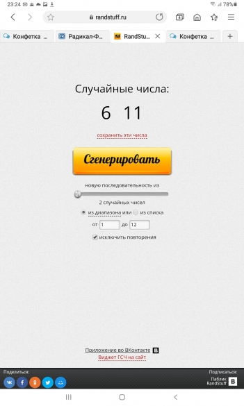 """Конфетка №2 от Татьяны Шириновой """" Иоланта """" 0842463001605727559"""
