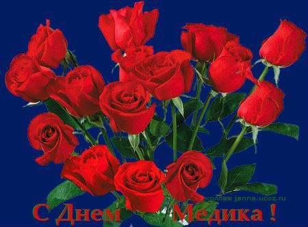 Татьяна Львовна! С Днем Медика! - Страница 3 63683213