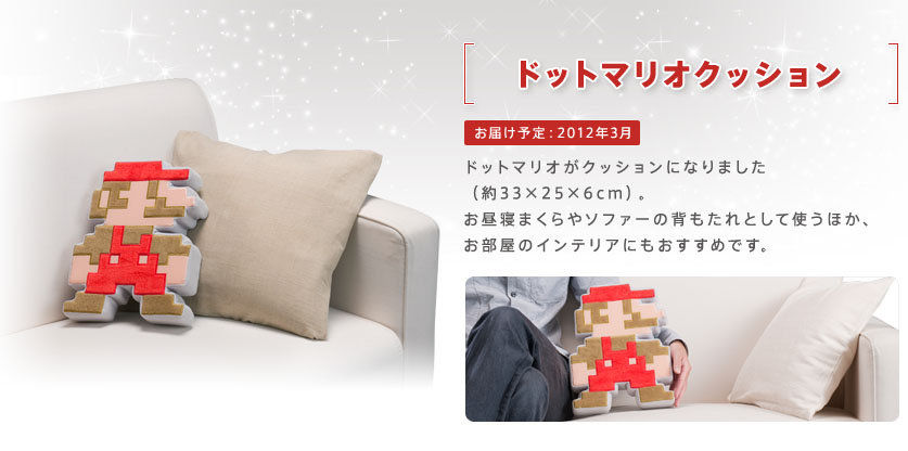 Club Nintendo: les goodies Dot_mario_cushion