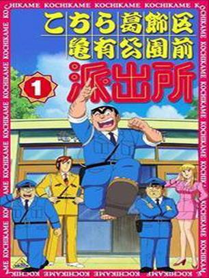 10 họa sĩ truyện tranh làm thay đổi lịch sử truyện tranh Nhật Bản Kochikame