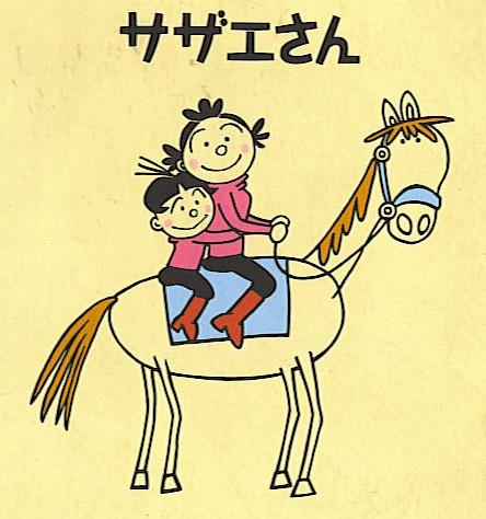 10 họa sĩ truyện tranh làm thay đổi lịch sử truyện tranh Nhật Bản Sazaesanvolume11