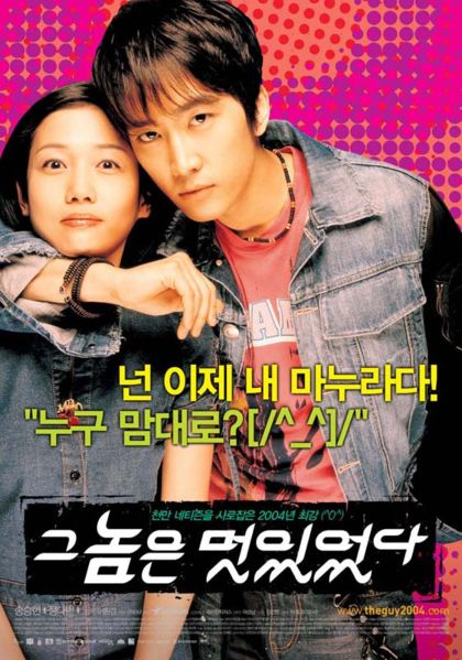 [K-Movie] He was cool He_was_cool