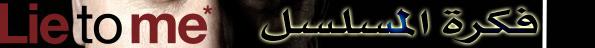 مسلسل :: إكذب علي Lie To Me :: الموسم الأول بصيغة RMvB مترجمة 5