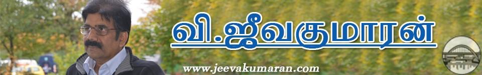 இலங்கை எழுத்தாளர் வி.ஜீவகுமாரனின் படைப்புகள்  Cropped-jeevakumaran-logo