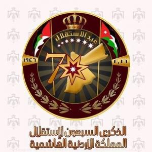 استقلالنا رمز فخرنا..استقلال المملكة الاردنية الهاشمية... الاميرة الاردنية - صفحة 2 143684_38_1464000674
