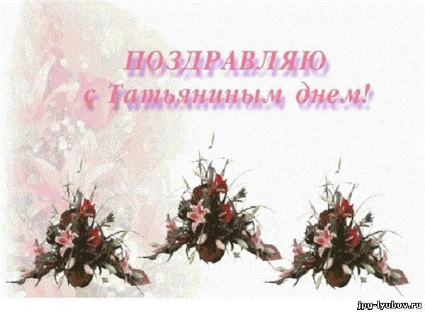 С днем Святой Татьяны и с днем студента!!!  71393609