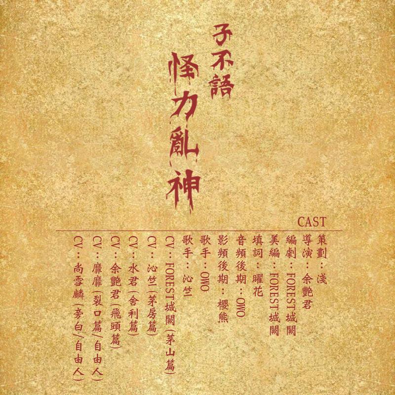 【燭遊廣播劇社】- (全年齡)短劇宣傳《子不語 怪力亂神》 8948740_orig