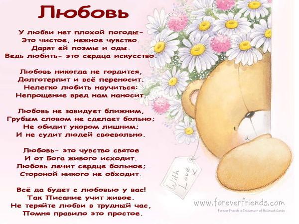 Стихи которые мне нравятся - Страница 5 Post-603-001472400%201294089926