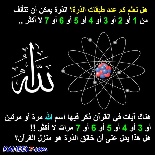 آيات القرآن مرتبة بطريقة رياضية عجيبة Allah-Atom