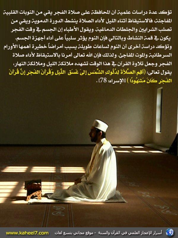رائع بالصور: من أسرار الإعجاز العلمي في القرآن والسنة Fajr-azan