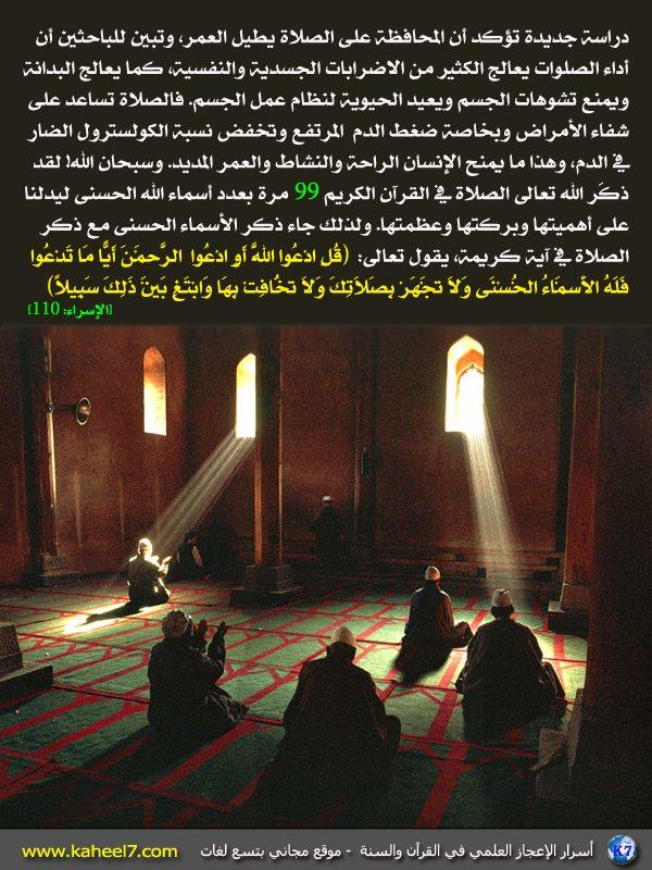 رائع بالصور: من أسرار الإعجاز العلمي في القرآن والسنة Prayer-age