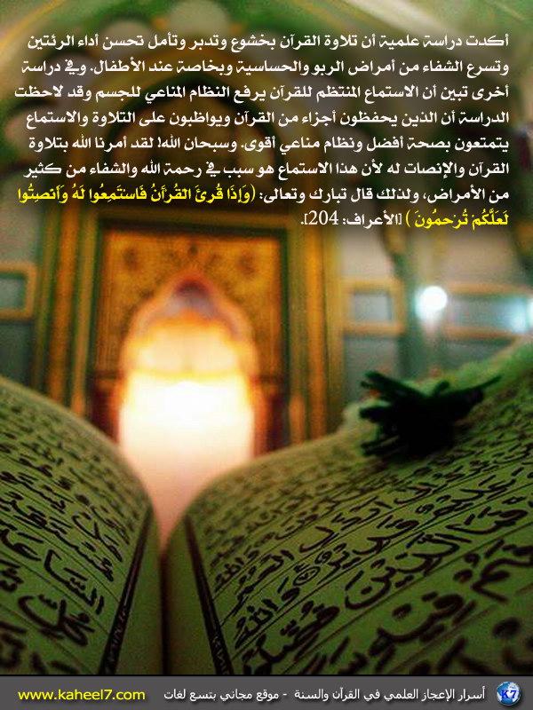 رائع بالصور: من أسرار الإعجاز العلمي في القرآن والسنة QUran-Hearing-Memory4