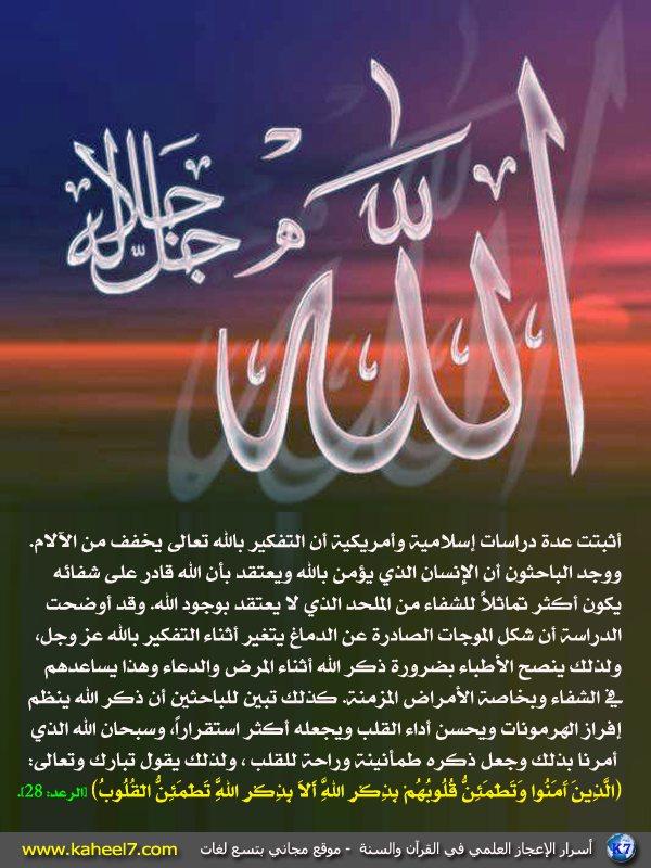رائع بالصور: من أسرار الإعجاز العلمي في القرآن والسنة Allah-read