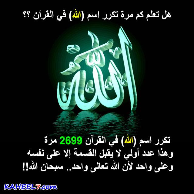 آيات القرآن مرتبة بطريقة رياضية عجيبة Allah1