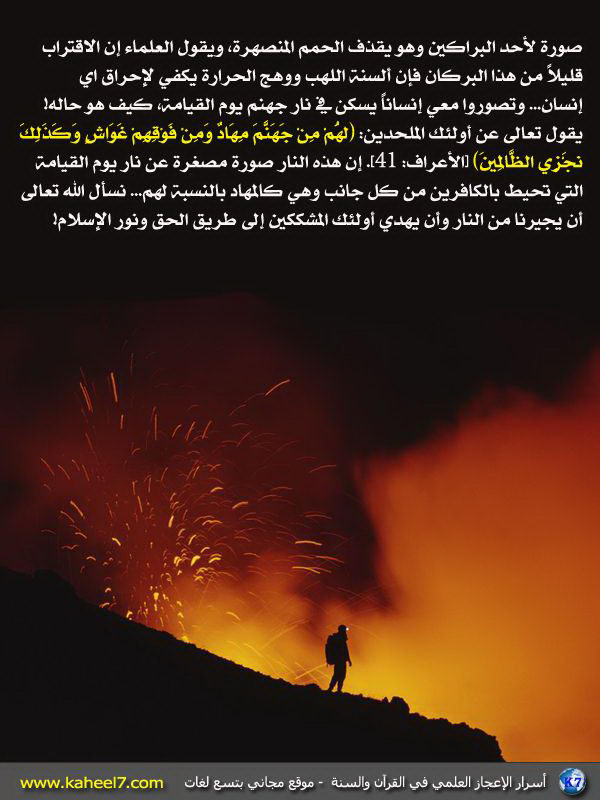 رائع بالصور: من أسرار الإعجاز العلمي في القرآن والسنة Fire-hell