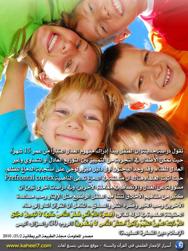 رائع بالصور: من أسرار الإعجاز العلمي في القرآن والسنة Justice-kids