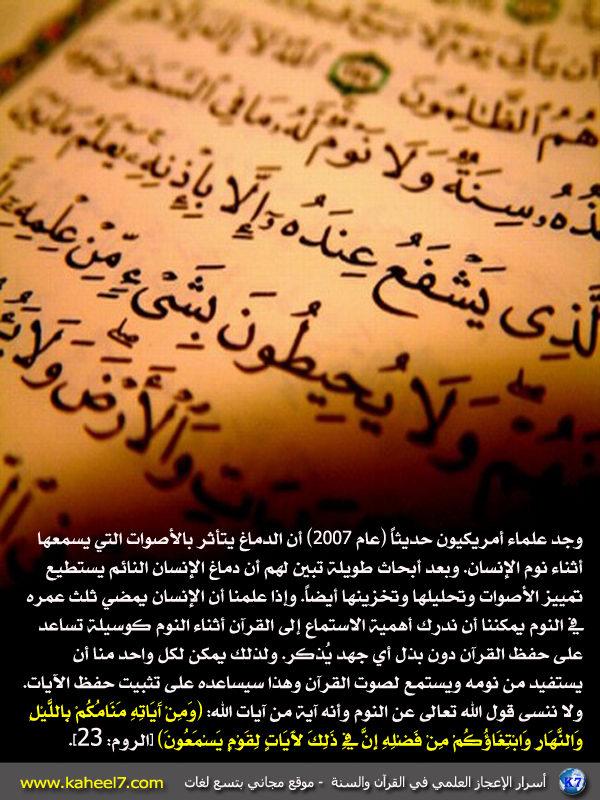 رائع بالصور: من أسرار الإعجاز العلمي في القرآن والسنة Quran-sleep