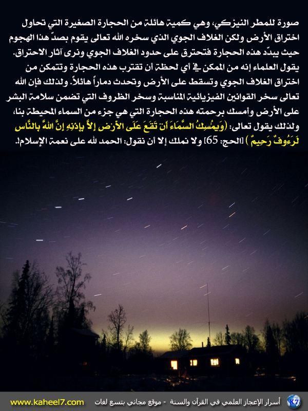 الغلاف الجوي ودوره في حماية الكوكب Rain-stone