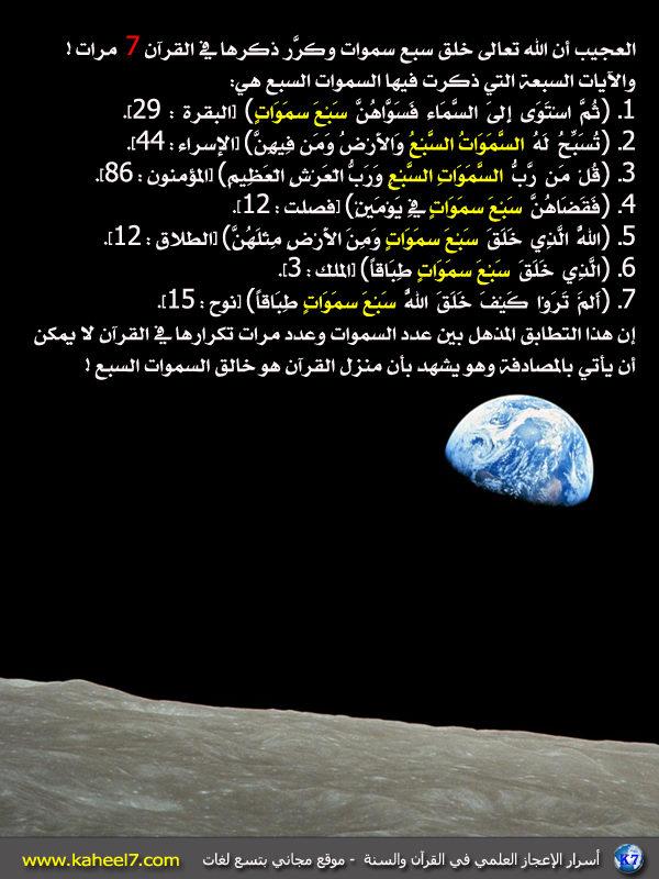رائع بالصور: من أسرار الإعجاز العلمي في القرآن والسنة Seven-heaven