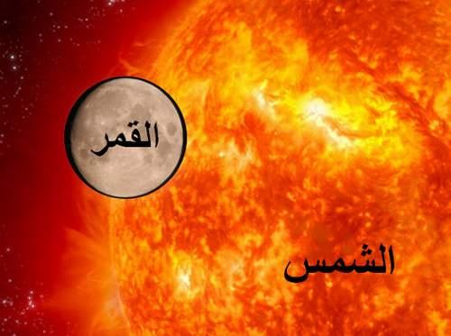 كسوف الشمس وخسوف القمر... آيات وأسرار Eclipse_006