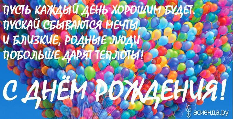 Поздравляем с Днем рождения Геннадия Владимировича Торгашина 481fa