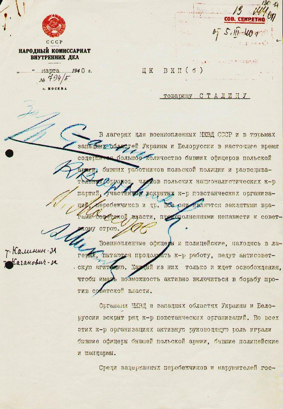 Записка Берии от 5 (?) марта 1940 F17op166d621l130