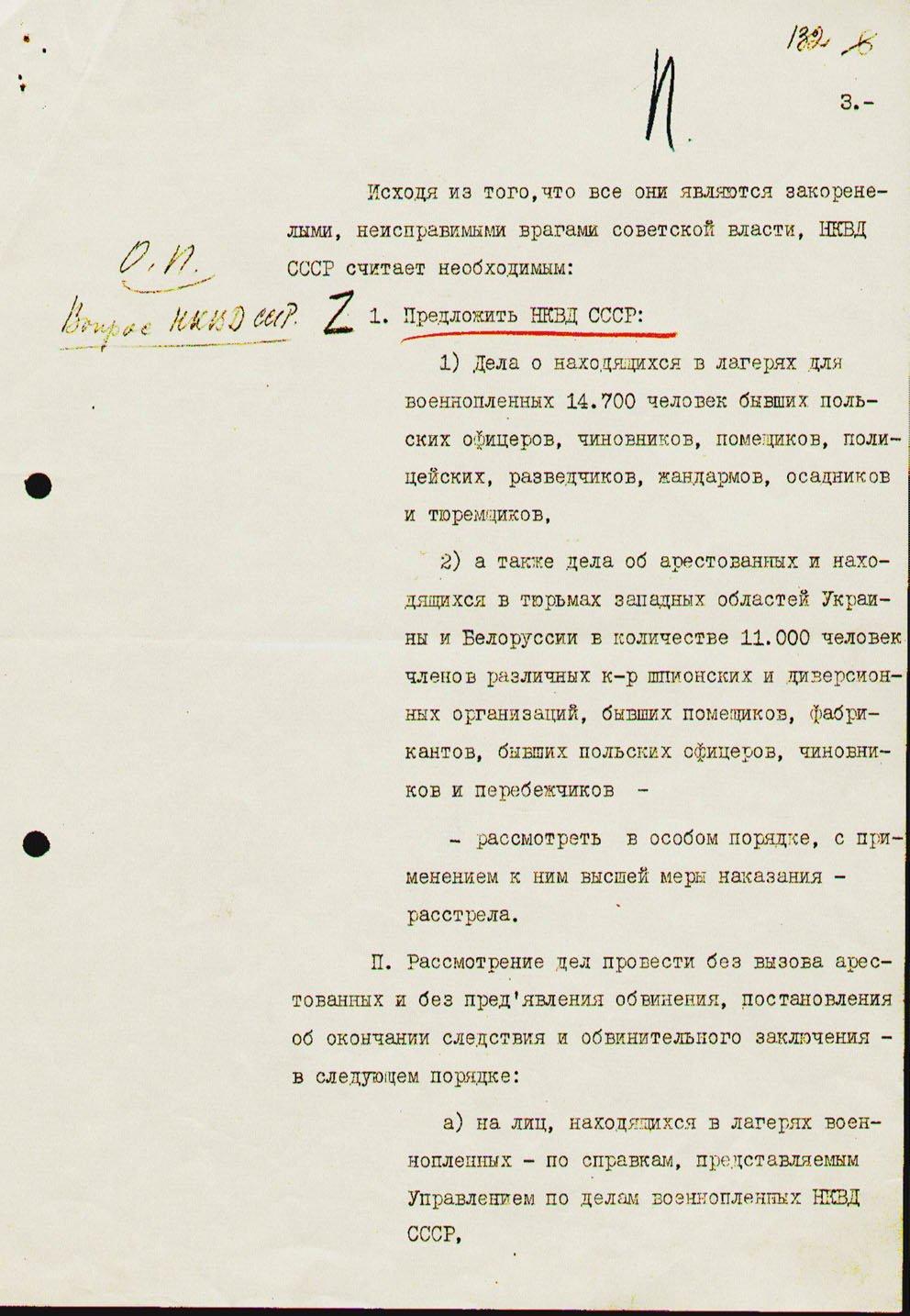 Записка Берии от 5 (?) марта 1940 F17op166d621l132