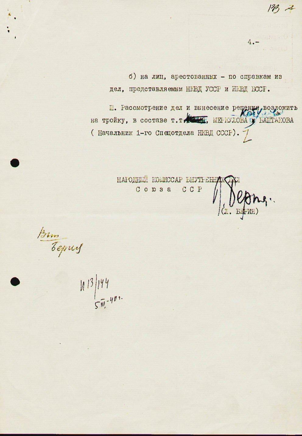 Записка Берии от 5 (?) марта 1940 F17op166d621l133