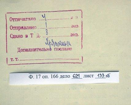 Записка Берии от 5 (?) марта 1940 F17op166d621l133ob