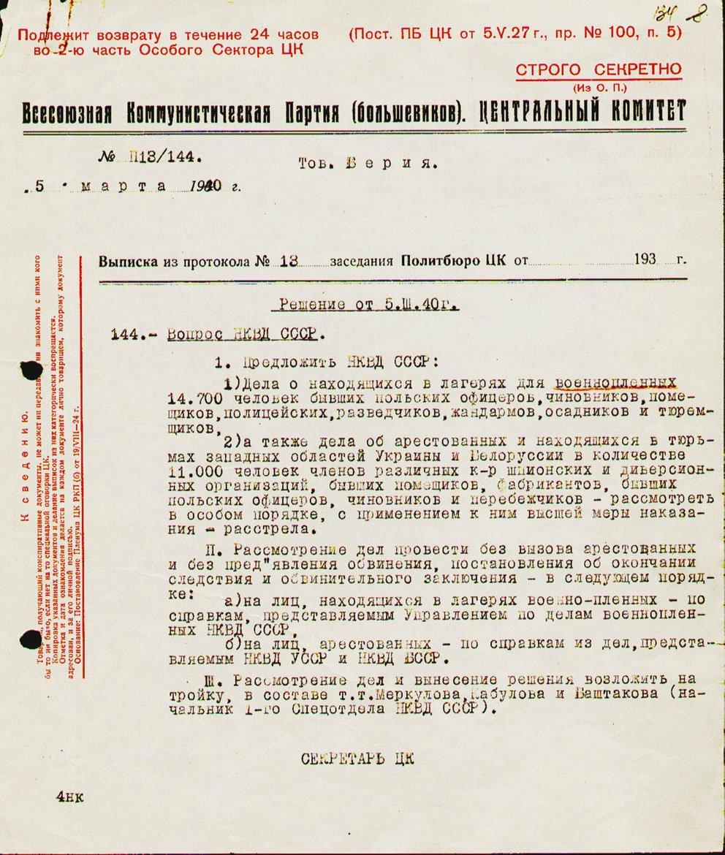 Выписка из протокола №13 заседания Политбюро ЦК ВКП(б) F17op166d621l134