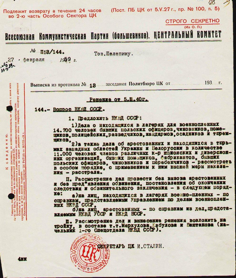 Выписка из протокола №13 заседания Политбюро ЦК ВКП(б) F17op166d621l135