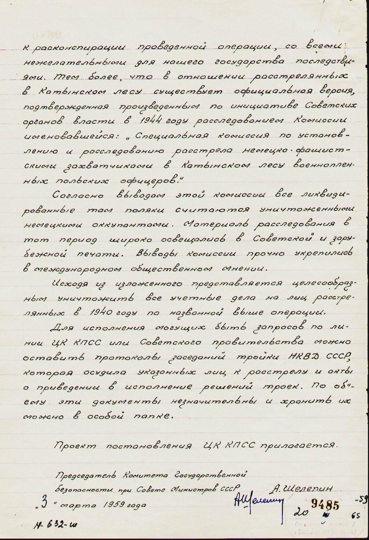 Записка председателя КГБ А.Н. Шелепина от 3 марта 1959 г. F17op166d621l138ob