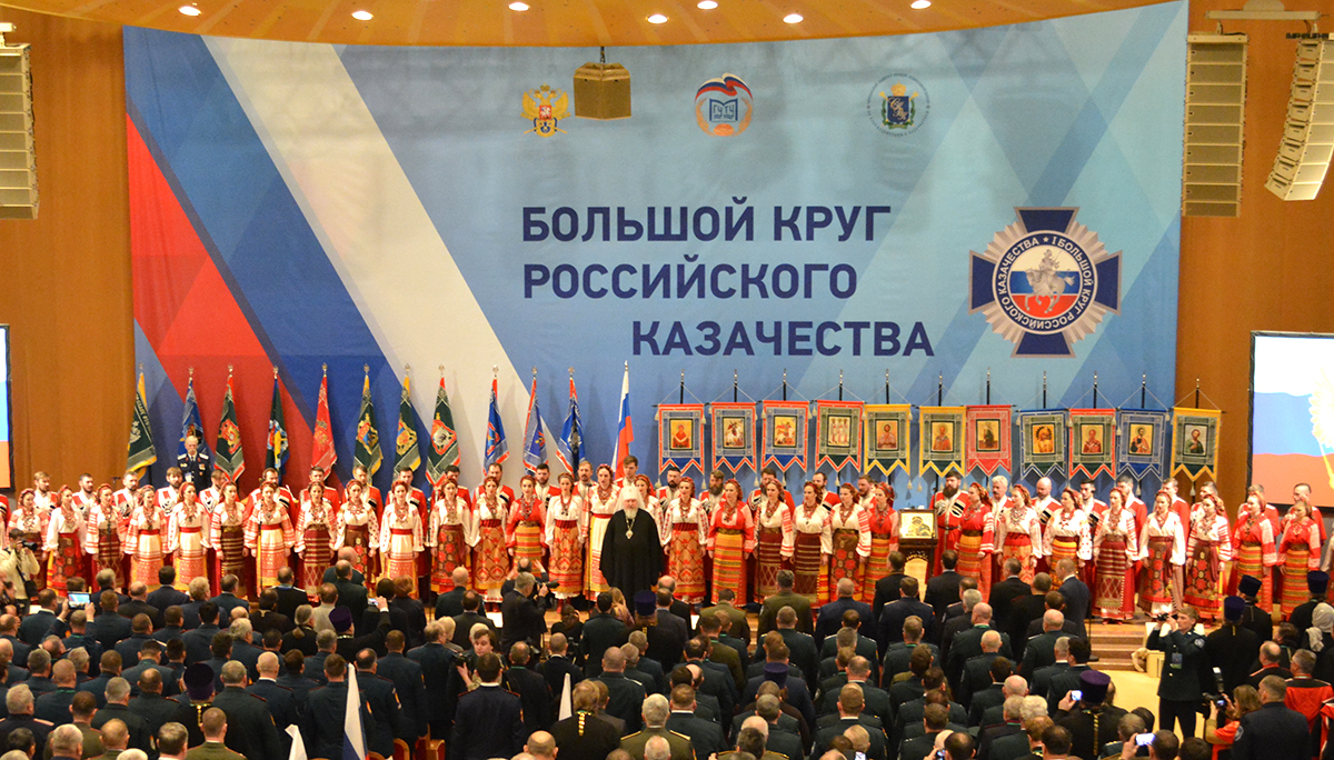 В Храме Христа Спасителя состоялся первый большой круг российского казачества 86467845