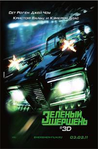 Кинотеатр Тирасполь: Анонс. 436