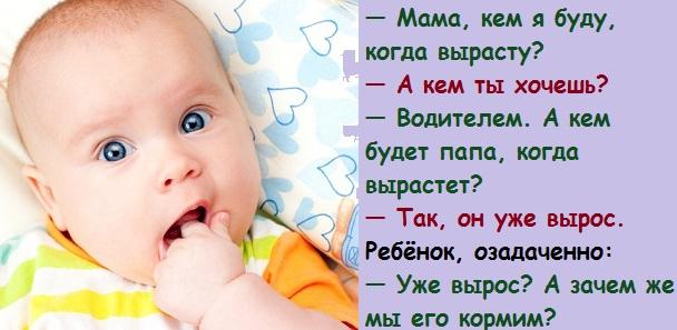 Планета детства Smeshnyie-vyiskazyivaniya-detey-20
